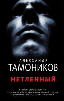 Нетленный - Александр Тамоников