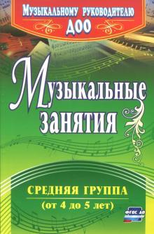 Музыкальные занятия. Средняя группа (от 4 до 5 лет). ФГОС ДО