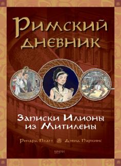 Римский дневник. Записки Илионы из Митилены