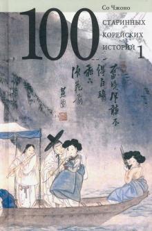 100 старинных корейских историй. Том 1
