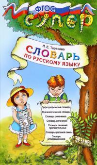 Русский язык. Словарь для младших школьников. ФГОС