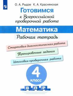 ВПР. Готовимся к всероссийской проверочной работе. Математика. 4 класс. Рабочая тетрадь. ФГОС