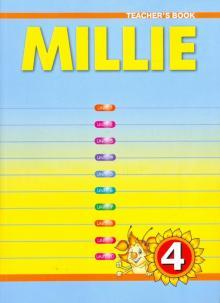 Английский язык: Книга для учителя к учебнику английского  языка Милли/Millie для 4 класса