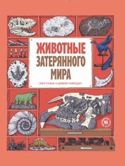 Лавердан, Ражак - Животные затерянного мира обложка книги