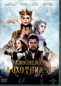 Белоснежка и охотник 2 (DVD)