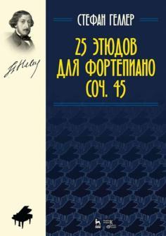 Музыкальная литература.Фортепиано