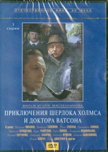 Приключения Шерлока Холмса и доктора Ватсона (DVD)
