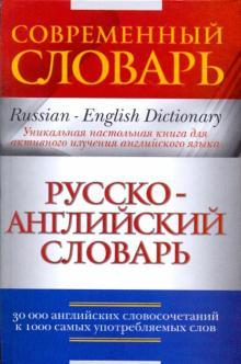 Русско-английский словарь: 30 тысяч английских словосочетаний к 1000 самых употребляемых слов