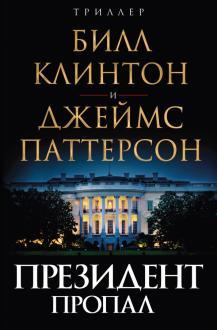 Президент пропал