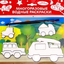 """Водная раскраска """"Машинки"""" (AP-SS01E)"""