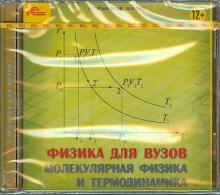 Физика для вузов. Молекулярная физика и термодинамика (CDpc)