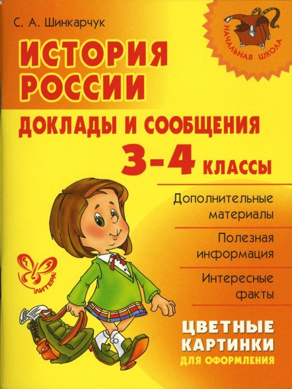 Интересные доклады по истории россии 3420