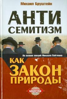 Антисемитизм как закон природы. На основе лекций Михаэля Лайтмана - Михаил Бруштейн