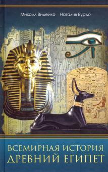 Всемирная история. Древний Египет - Видейко, Бурдо