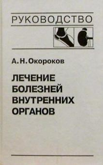 Лечение болезней внутренних органов. Том 2