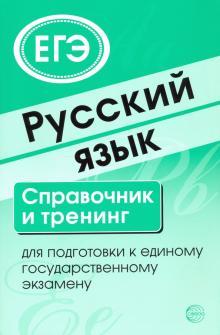 Русский язык. Справочник и тренинг для подготовки к ЕГЭ