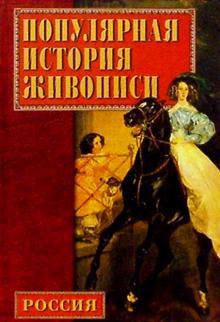 Популярная история русской живописи - Екатерина Конькова