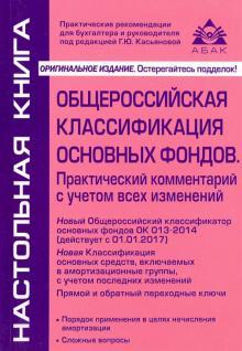 Общероссийская классификация основных фондов (действует с 01.01.2017). Практический комментарий