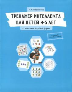 Тренажер интеллекта для детей 4-5 лет. 21 занятие в игровой форме