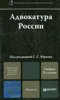 Юрьев Сергей Викторович - Персона РФ | 330x199