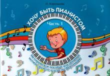 Хочу быть пианистом. Часть 1. Методическое пособие для обучения нотной грамоте и игре на фортепиано