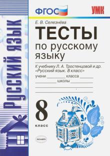Русский язык. 8 класс. Тесты к учебнику Л. А. Тростенцовой и др. ФГОС