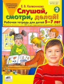 Слушай, смотри, делай! Рабочая тетрадь для детей 5-7 лет. ФГОС ДО