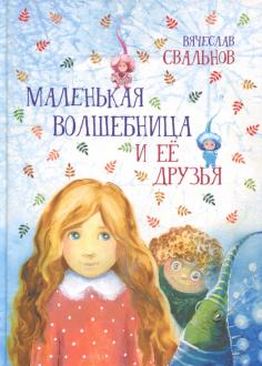 Маленькая Волшебница и её друзья