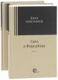 Сага о Форсайтах. В 2-х томах