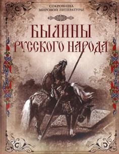 Подарочные издан. Сокровища мировой литературы