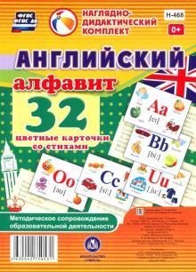 """Книга: """"Английский алфавит. 32 цветные карточки со стихами ..."""