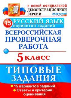ВПР. Русский язык. 5 класс. 15 вариантов. Типовые задания. ФГОС
