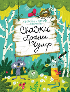Сказки Волчка. Большая серия