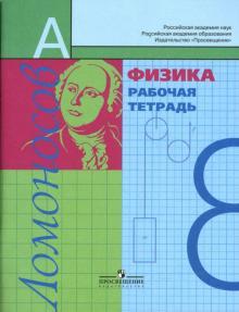 Физика: Рабочая тетрадь для 8 класса общеобразовательных учреждений