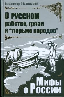 О русском рабстве, грязи и тюрьме народов - Владимир Мединский