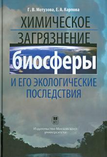 Химическое загрязнение биосферы и его экологические последствия. Учебник - Мотузова, Карпова