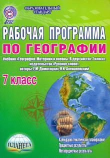 Рабочая программа по географии. 7 класс. Учебник География. Материки и океаны. В двух частях. ФГОС - Наталия Болотникова