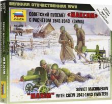 "Советский пулемёт ""Максим"" расчетом 1941-43 гг. (зима) (6220)"