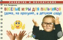 Веселые игры для пальчиков (дома, на прогулке, в детском саду) - Наталья Писаренко