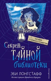 Эби Лонгстафф - Секрет Тайной библиотеки обложка книги