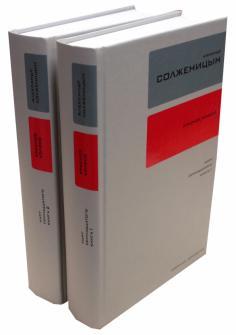 Собрание сочинений в 30 томах. Том 11-12. Красное колесо. Март 17-го. Книги 1-2
