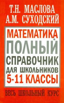 Математика. 5-11 классы. Полный справочник для школьников. Весь школьный курс