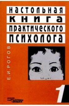 Настольная книга практического психолога. В 2-х книгах. Книга 1. Система работы психолога с детьми