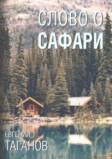 Слово о Сафари: роман-хроника - Евгений Таганов