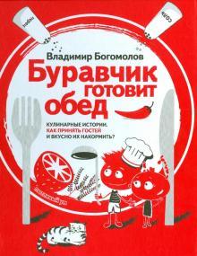 Буравчик готовит обед. Кулинарные истории