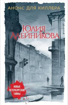 Анонс для киллера - Юлия Алейникова
