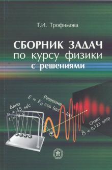 Сборник задач и решение трофимова геометрия решение задач параллелограмма