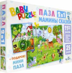 Baby Puzzle. Набор Мамины сказки 2 в 1 (05286)