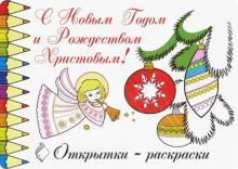 """Открытки-раскраски """"С Новым годом и Рождеством Христовым!"""" (10 штук)"""