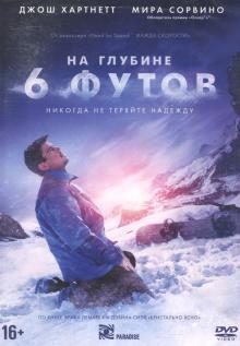 На глубине шести футов (DVD)